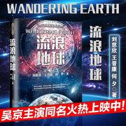《流浪地球》刘慈欣 王晋康 何夕正版中国科幻小说