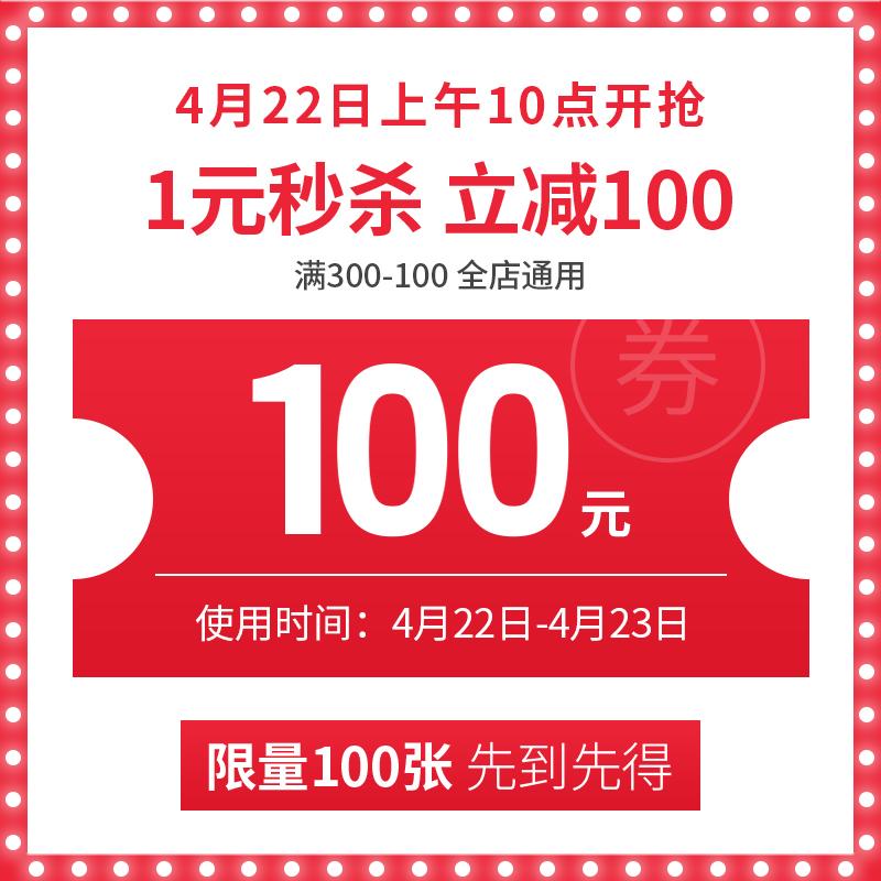 限量100张!金版图书专营店 店铺优惠券