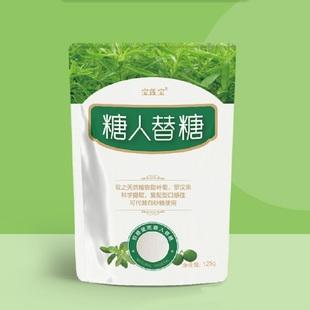 【买一赠一】天然甜菊糖125g
