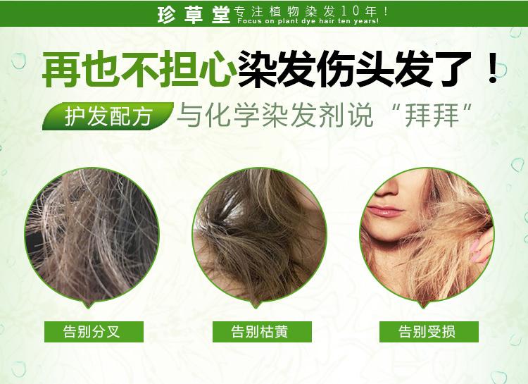 珍草堂植物染发剂 汉方生态染发膏天然不刺鼻染黑发图片