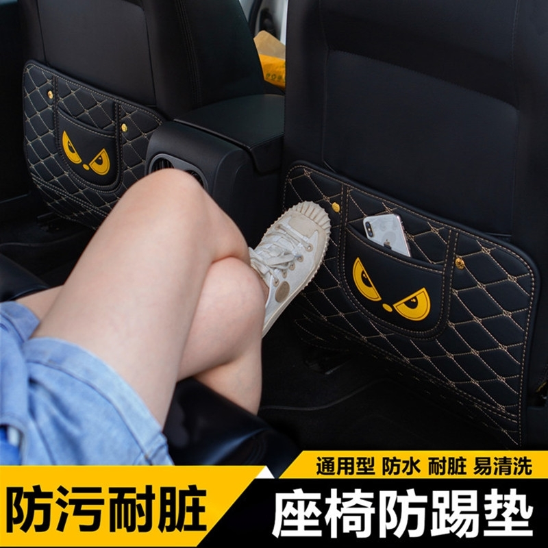 Children's anti-kick mat collection bag car seat anti-dirty mat back anti-stepping pad protective cover cover back anti-kick pad