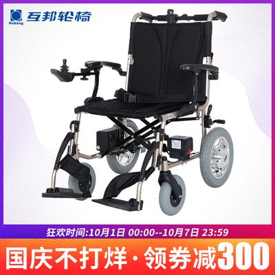 互邦電動輪椅HBLD3-E無刷可拆卸鋰電池折疊輕便上飛機老人代步車