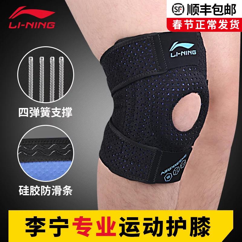 Li ning kneepad движение мужской полумесяц доска повреждение травма мисс футбол бадминтон бег восхождение баскетбол теплый защитное снаряжение