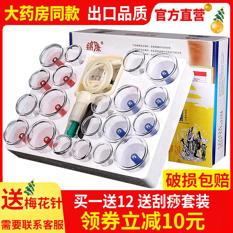 拨气罐真空拔罐器家用抽气式拔火罐玻璃全套吸湿罐祛湿正品24套装