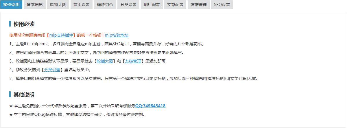 响应式博客网站模板MIPCMS 网站模板 第2张