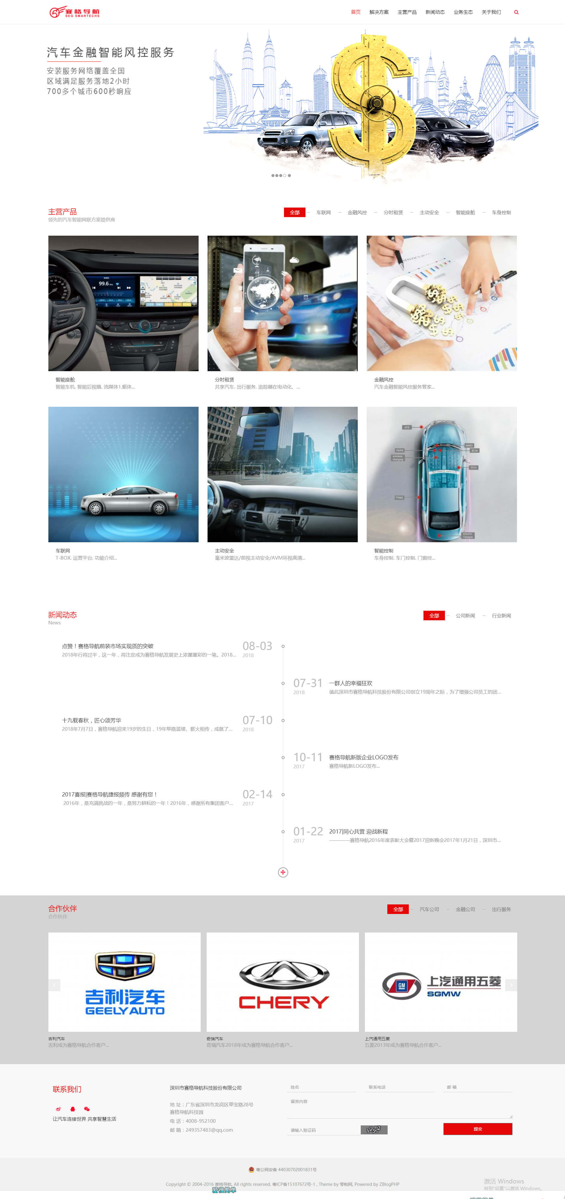 深圳市赛格导航科技股份有限公司网站建设案例截图