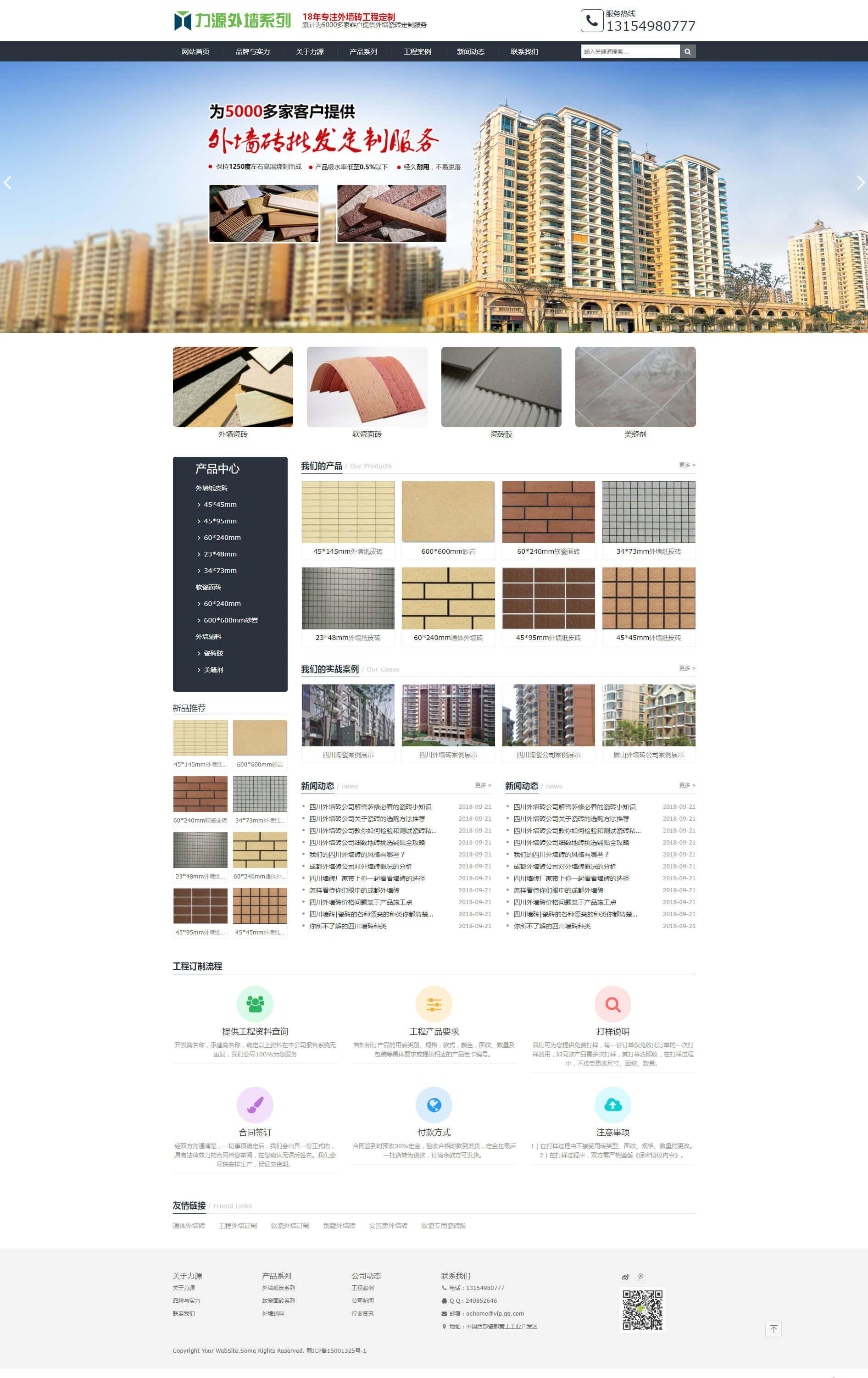 四川力源建材响应式MIP网站建设案例截图