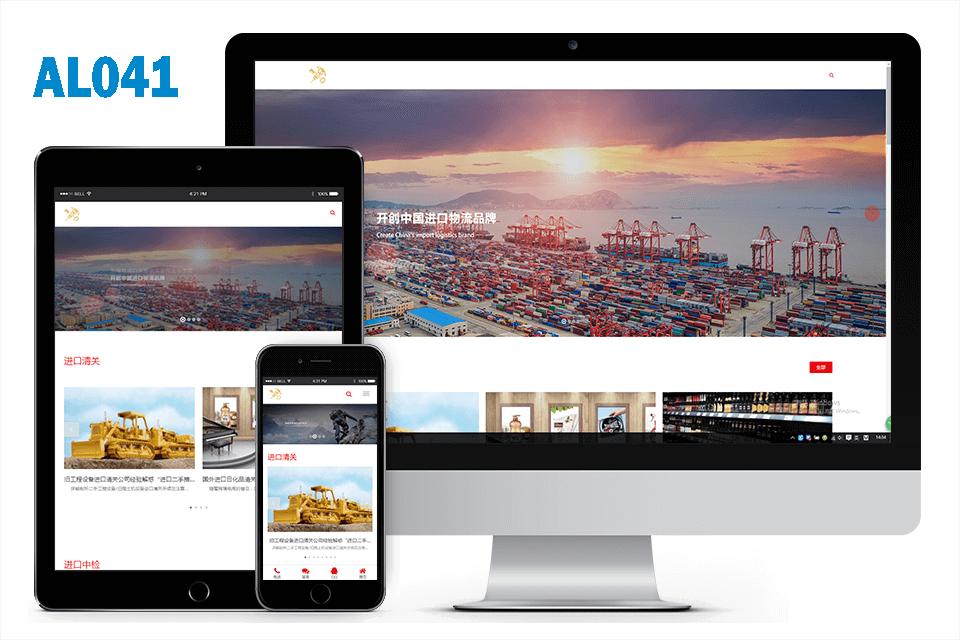 物流贸易公司响应式网站建设案例