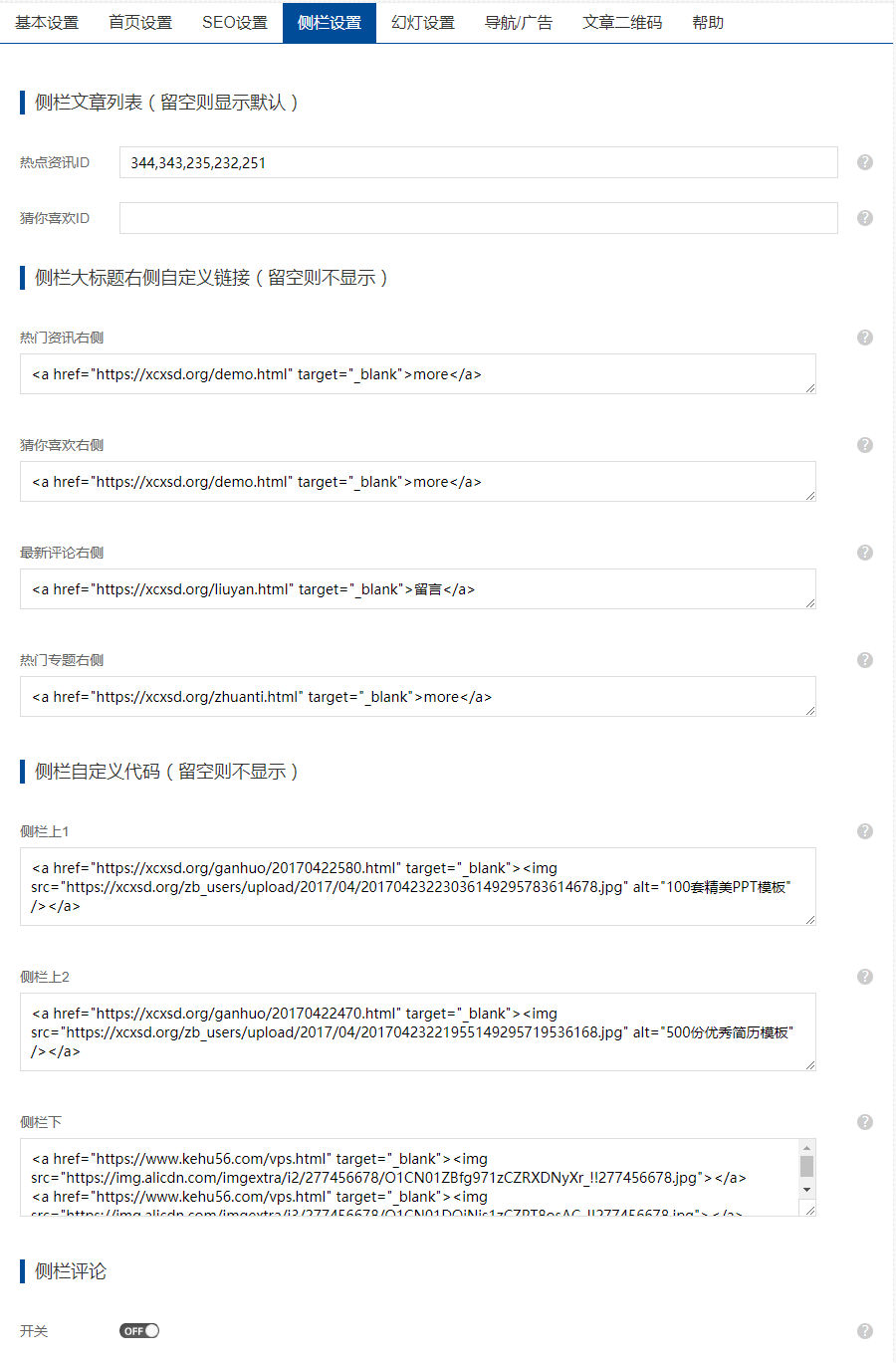 Zblog响应式个人博客网站模板YuCong 网站模板 第5张