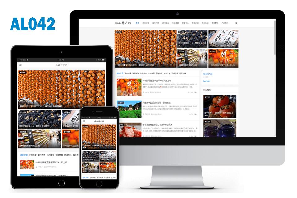 鲜货特产行业百度MIP响应式网站建设案例