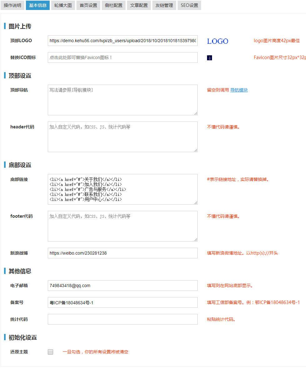 Zblog新闻网站模板 资讯类简单博客网站模板 网站模板 第2张