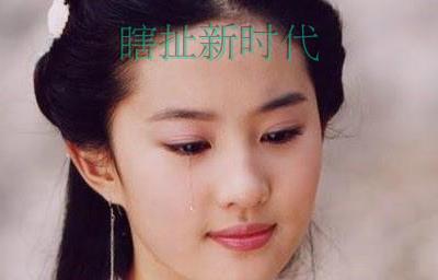 花旦美人泪:赵丽颖杨颖刘亦菲眼睛会说话