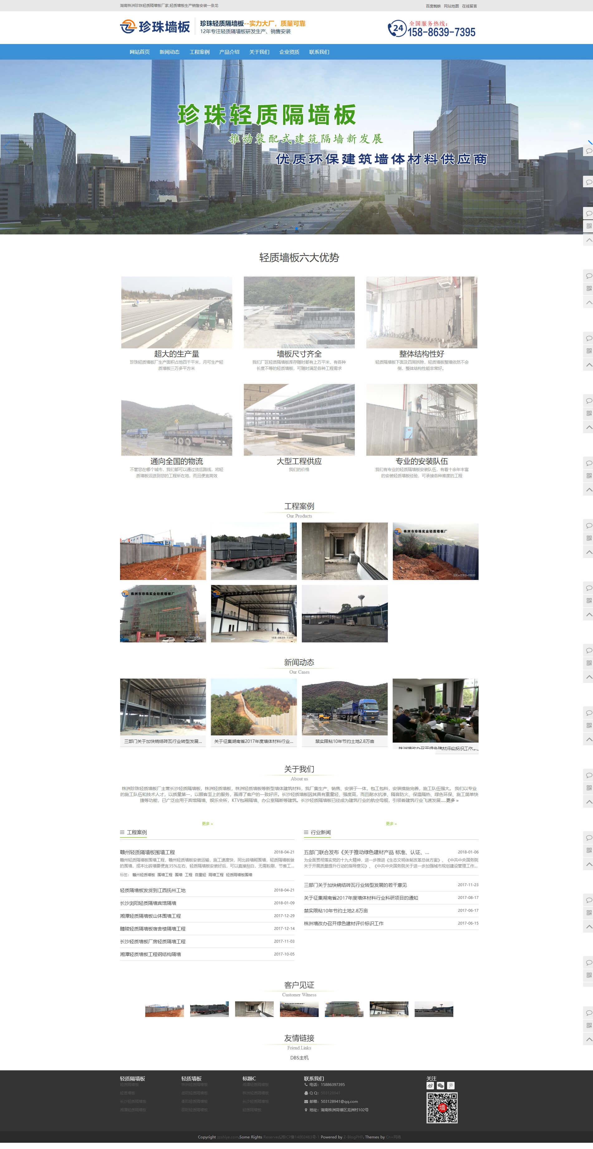 株洲珍珠轻质隔墙板厂家网站制作案例截图