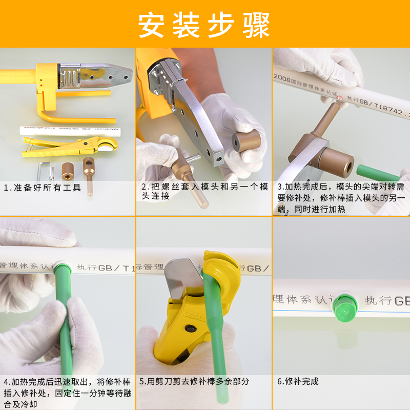 USD 5.74] PPR water pipe Repair Tools PE repair patch glue Stick ...