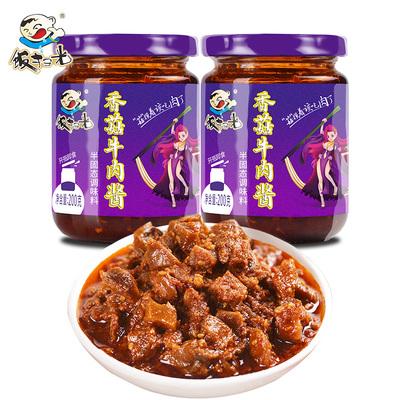 4大瓶【饭扫光】香菇牛肉酱4瓶*200g