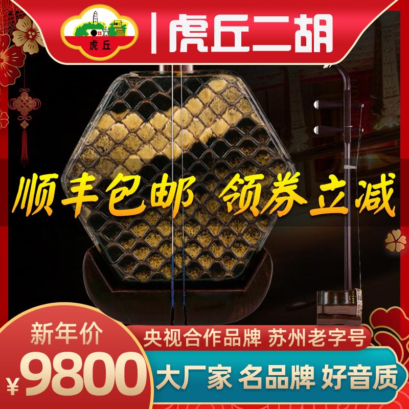 虎丘牌于红梅鉴定二胡乐器老红木专业演奏苏州厂家直销胡琴 9628