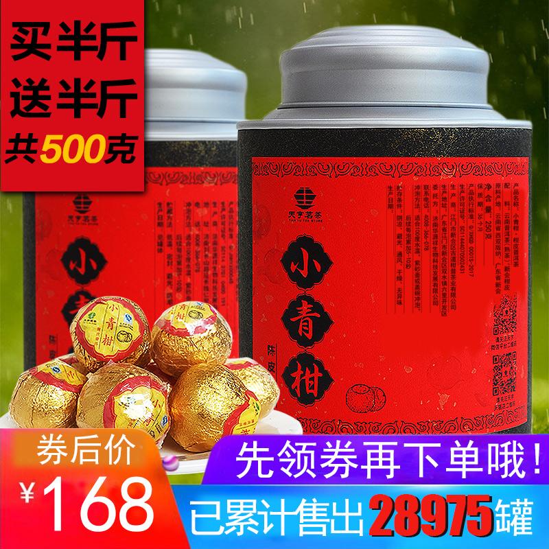 【买一送一】正宗新会小青柑500克装8年陈普洱茶柑普茶陈皮熟茶