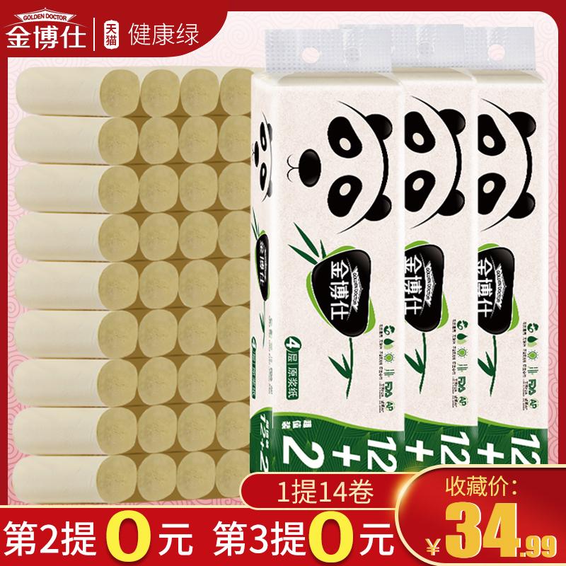 卷纸卫生纸金博仕卷筒家用厕纸纸v卷筒厕所手纸家庭装纸巾纸a卷筒装