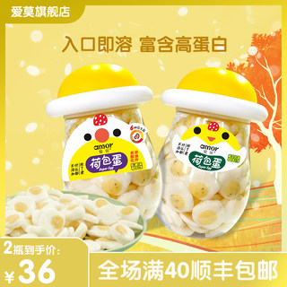 Love Mople Bag Egg 20g Solukou High Protein Baby Snack Infant Pyrocoliococcus Yogurt Nutrition No Add