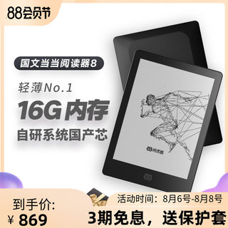 Dangdang Reader 8 Star Ishiguro slim e-book reader e-ink screen electronic paper book reading novels pdf reader tablet viewer portable Moonlight White students