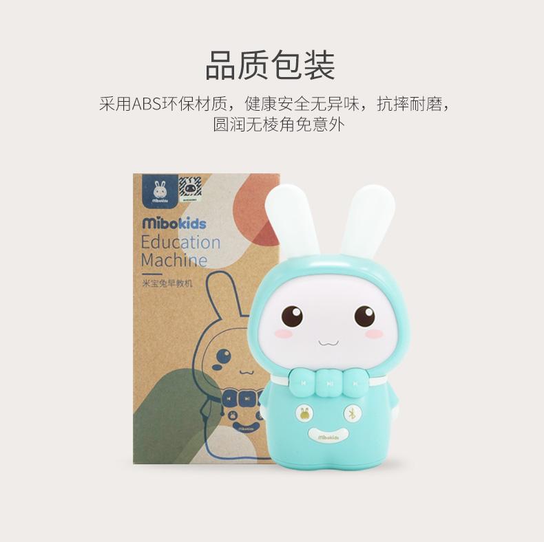 米宝兔儿童音乐小兔子故事机婴儿早教机 0-3岁宝宝玩具儿歌播放器详情图