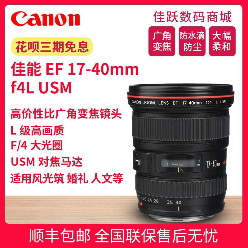 国行镜头佳能17-404l广角EF17-40mmf4LUSM正品v镜头红圈镜头