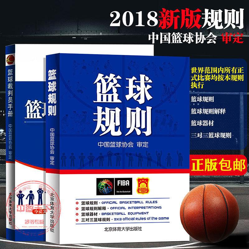 2018新版篮球规则+篮球裁判员手册 篮球裁判书2018年规则 中国篮球协会审定 篮球裁判法晋级考试五人三人篮球比赛竞赛裁判法书