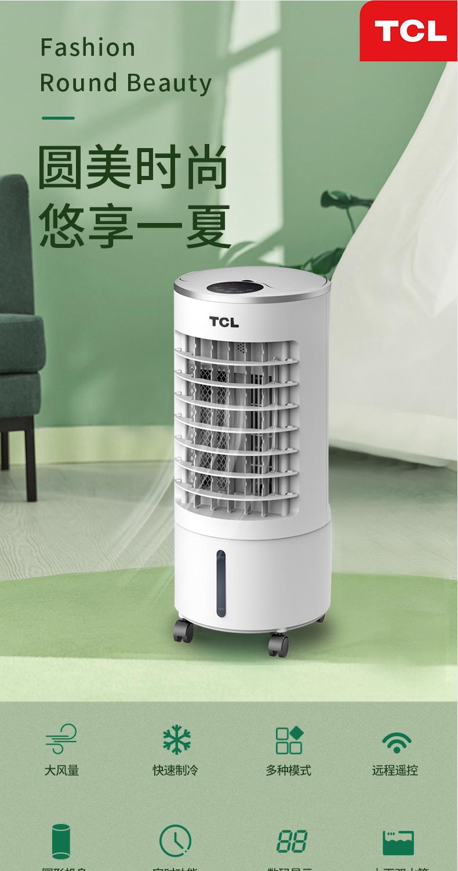 TCL 机械款 TKS-817 家用制冷空调扇 送5块原装冰晶 79元包邮