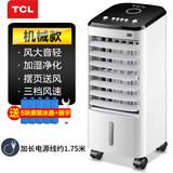 TCL家用静音单冷移动加湿空调扇 机械款  券后79元包邮