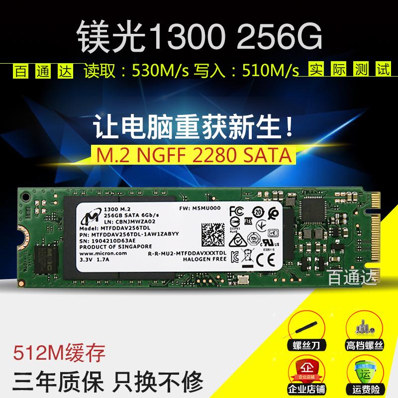 电脑1300256GM.22280NGFFM2SATASSD笔记本固态硬盘镁光