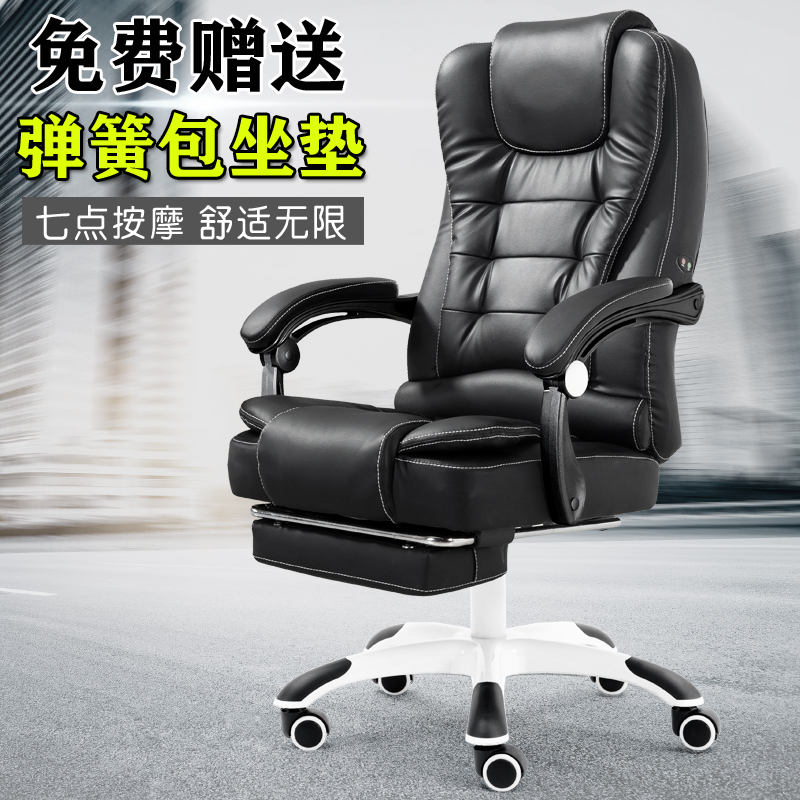 Huijin Computer Chair Home Office Reclining Boss Lift Mage