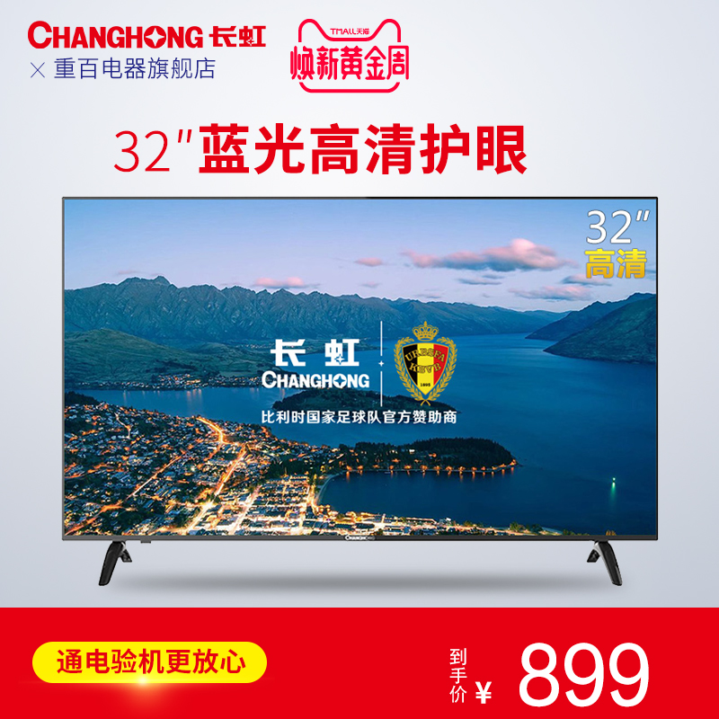 Changhong-長虹 32M1 32英寸窄邊液晶平板臥室電視藍光led節能40
