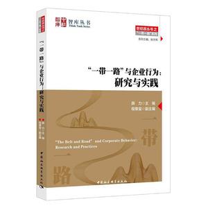 正版 一带一路 与企业行为 研究与实践 经济 经济理论 世界经济 政治  政治理论 中国政治 中国社会科学出版社