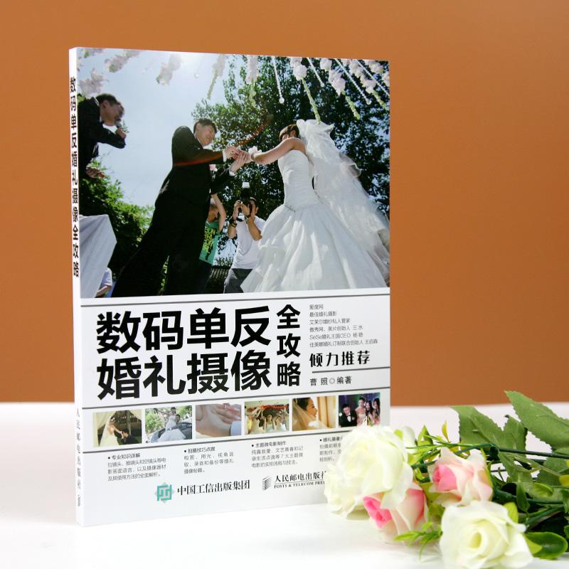 Бесплатная доставка зеркальная камера венчания рейдеров к свадьбе советы по съемке свадебных камеры для профессиональные советы по книги знания съемка свадебного процесса аппарат операции советы книга свадебных образов рейдеров забронировать ЦАО цены