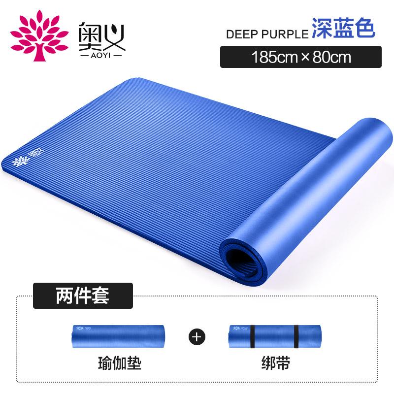 Темно синий 185см * 80см два наборы (Мат + веревка)【более высокая качество модернизированный 】