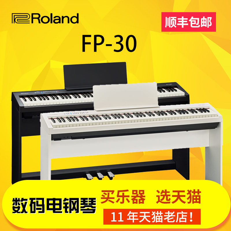 Usd 961 96 Roland Roland Fp 30 Sledgehammer 88 Key Smart Bluetooth Portable Primary Piano Digital Piano Fp30 Wholesale From China Online Shopping Buy Asian Products Online From The Best Shoping Agent Chinahao Com