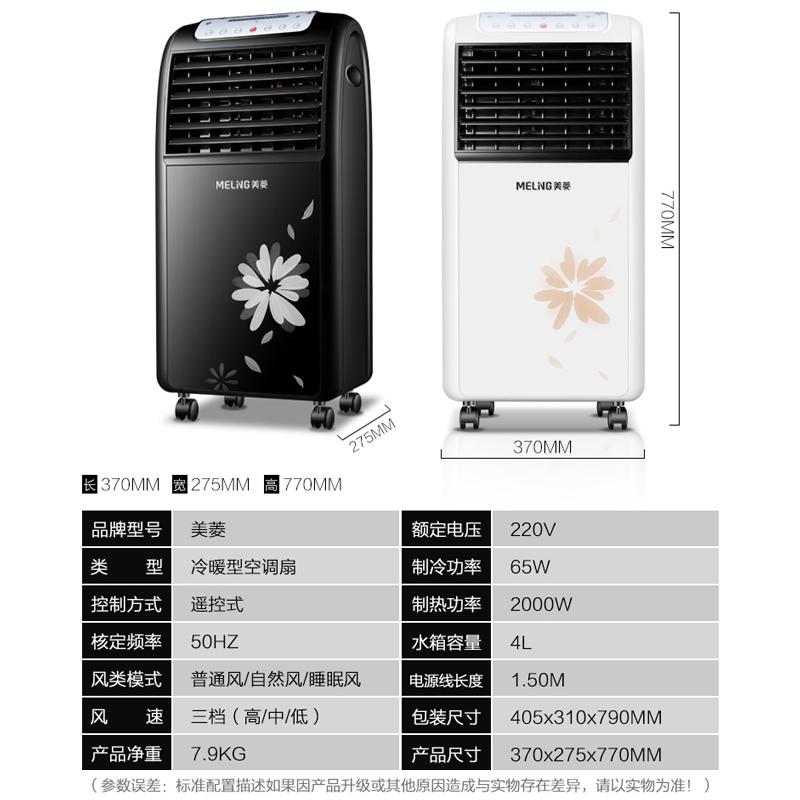 美菱 冷暖两用 遥控型空调扇  MFS-06RAT