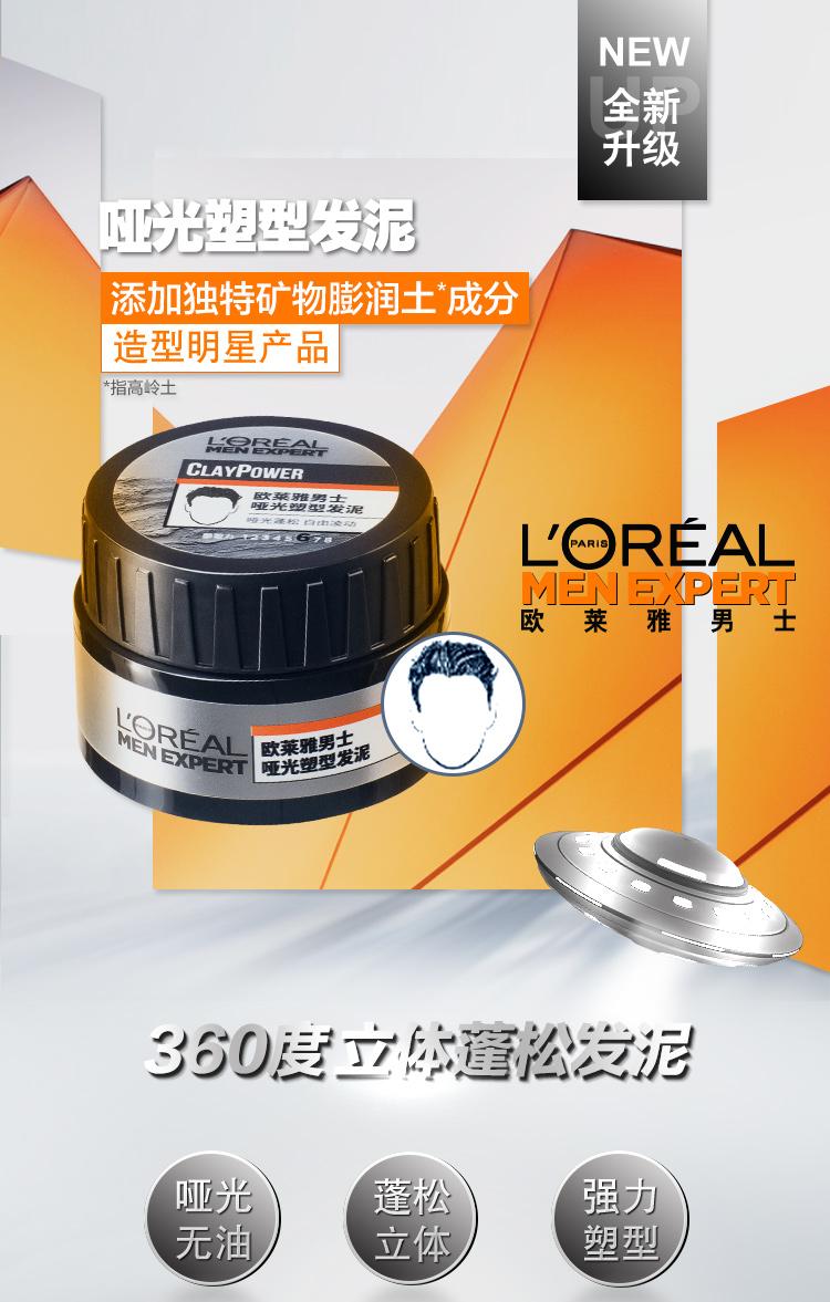 L'OREAL 欧莱雅 男士哑光塑形发泥发蜡 70g 天猫优惠券折后¥38.9包邮(¥43.9-5)送洗面奶50ml*2件