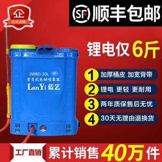 Electric sprayer agricultural disinfection knapsack rechargeable automatic sprayer pesticide spraying high-pressure lithium battery watering can