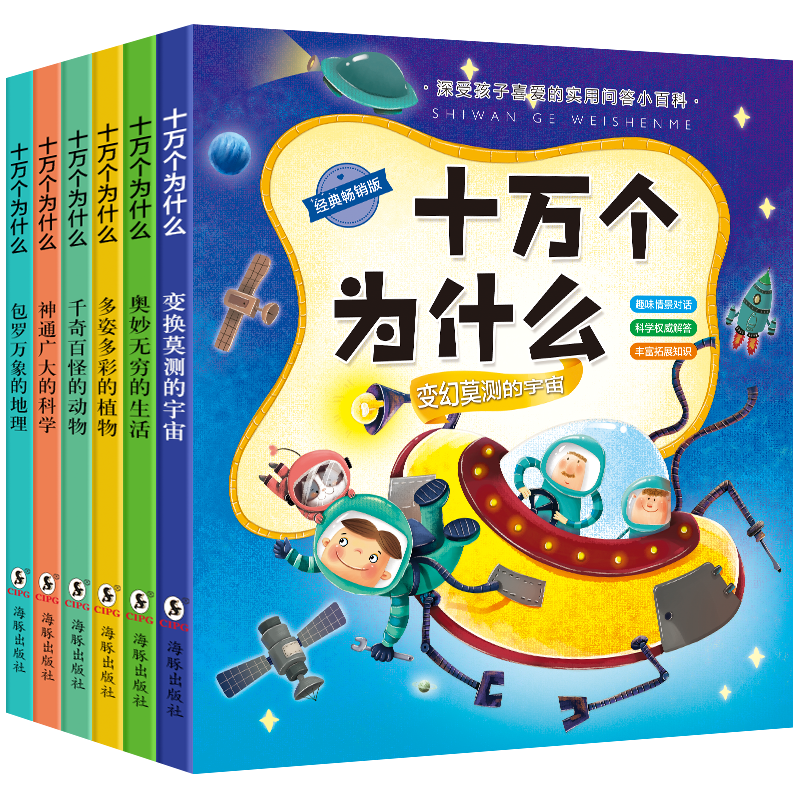 (With the sound Reading) 6 registration phonetic children Primary School  Edition One hundred thousand why a full set of genuine children's