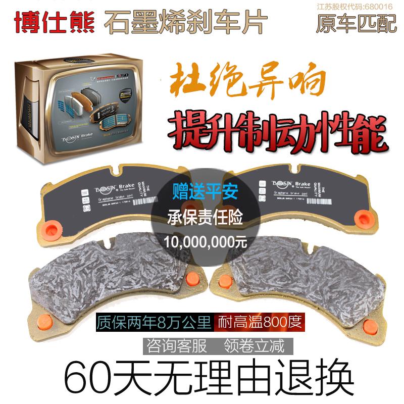 博仕熊陶瓷烯碳原厂适用捷豹XFL捷豹XEXJF-PACE前后石墨刹车片