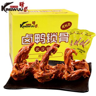 [second half price] spicy duck spicy duck clavicle