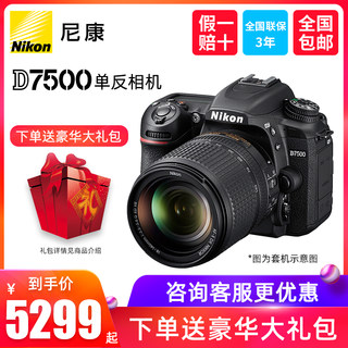 Nikon D7500 SLR camera professional-level entry high-definition travel 18-55 18-140 200 sets of machines