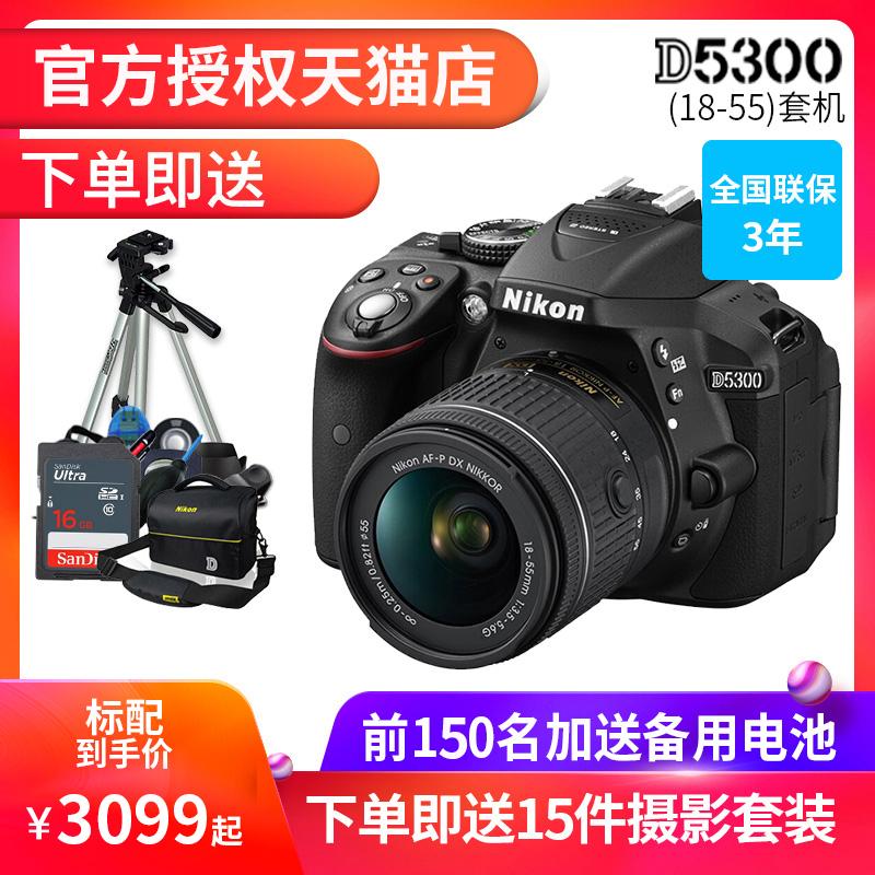 Nikon/尼康D5300套机18-55/18-105/140VR镜头高清单反相机入门级
