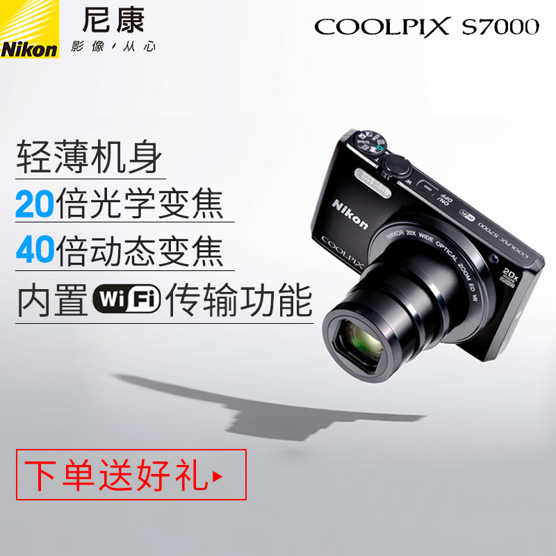 Nikon/Nepali Kang COOLPIX S7000 long burnt digital photographic camera miniature Gao Qing travels the home use card machine