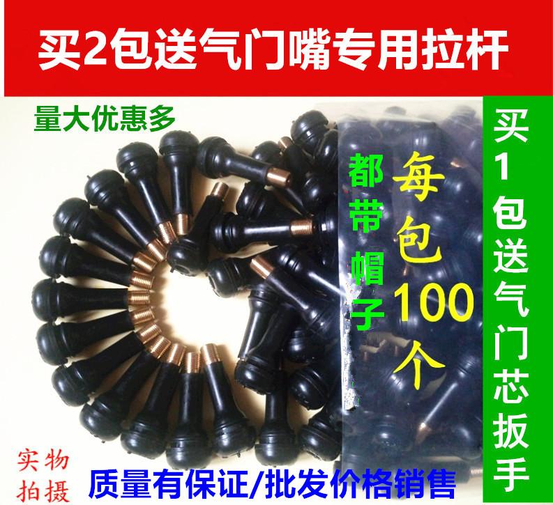 Автомобильное колесо шина вакуум шина газ дверь Роторное колесо шина Сопло газовый форсунки дверь ядро шапка Резиновый газ дверь рот