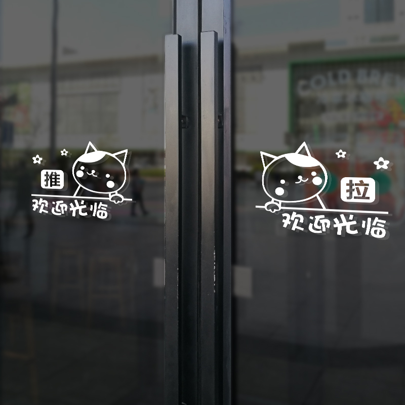 Creative Welcome To The Shop Sliding Glass Door Stickers Sliding