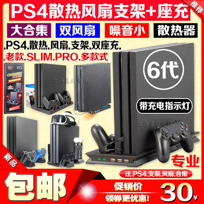 PS4 SLIM base fan PS4PRO radiator base bracket handle charger with seat