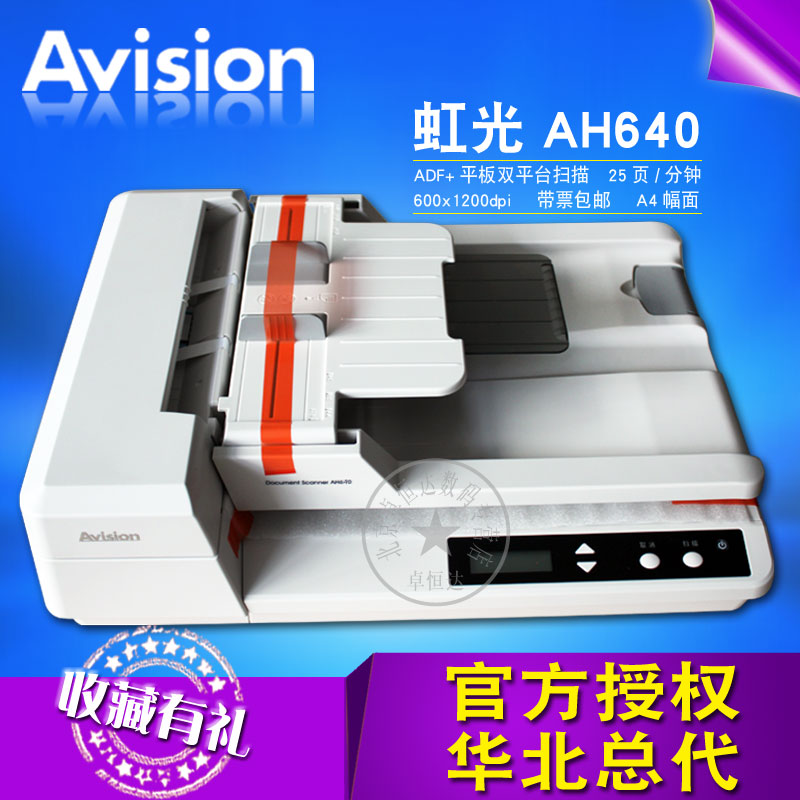 DOWNLOAD DRIVER: AVISION AH625
