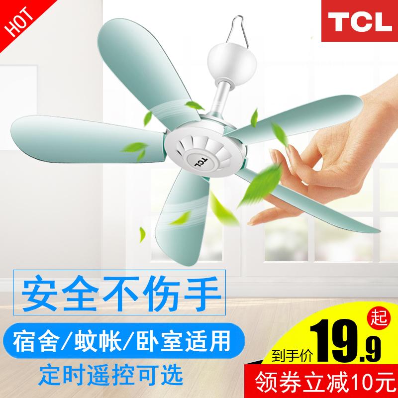 TCL小吊扇小型迷你微风宿舍学生蚊帐床上静音电风扇家用大风力